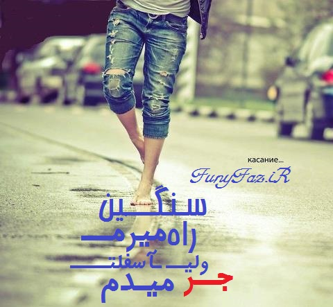 عکس نوشته ی جدید